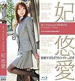 Hi-Vision Venus 妃悠愛(Blu-ray Disc)