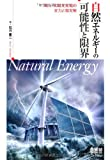 自然エネルギーの可能性と限界 —風力・太陽光発電の実力と現実解—
