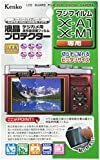 Kenko 液晶保護フィルム 液晶プロテクター FUJIFILM デジタルカメラミラーレス一眼 X-A1/X-M1用 KLP-FXA1
