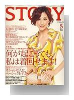 STORY表紙清原亜希