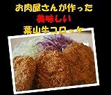 幻の牛肉 葉山牛冷凍コロッケ 5個入×3セット