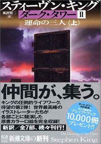 ダーク・タワー〈2〉運命の三人〈上〉