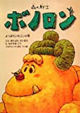 森の戦士ボノロン—よっぱらいのゴンの巻 (ポラメルブックス)