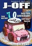 アメリカンジープスタイルマガジン「J-OFF」VOL.6