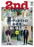 別冊2nd vol.19 2nd SNAP(セカンドスナップ) 7 (エイムック 2942 別冊2nd Vol. 19)
