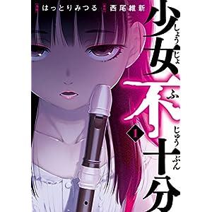 少女不十分(1) (ヤングマガジンコミックス) [Kindle版]