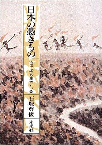 日本の憑きもの―俗信は今も生きている