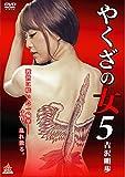 やくざの女5 [DVD]