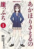 あかほりさとるの崖っぷち(1) (ファミ通クリアコミックス)