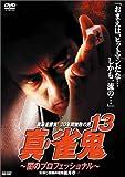真・雀鬼(13) 闇のプロフェッショナル [DVD]