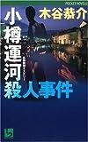 小樽運河殺人事件 (ワンツーポケットノベルス)