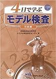 4日で学ぶモデル検査 (初級編) (CVS教程 (1))