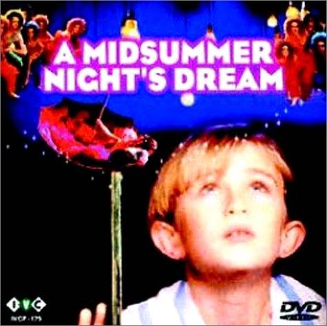 夏の夜の夢 [DVD]