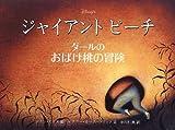 ジャイアント・ピーチ―ダールのおばけ桃の冒険 (児童図書館・絵本の部屋)