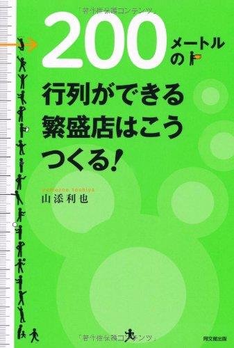 200メートルの行列ができる繁盛店はこうつくる! (DO BOOKS)