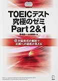 TOEIC(R)テスト 究極のゼミ Part 2 & 1 (CD・DL特典付) (TOEICテスト 究極シリーズ)