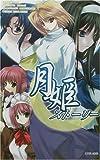 月姫ストーリー (TSUKIHIME NOVELS / 榊 昴一 のシリーズ情報を見る
