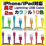 iPhone5 iPhone5s Phone5c ipad mini 対応 充電器 充電ケーブル lightning ケーブル usb 丸線 長さ2M 200cm(ブラック/ホワイト) バルク品(LIT-SHOP) (ロゼ)