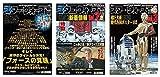 スターウォーズ新聞 創刊1号&2号&3号 コンプリート・フルセット(THE STAR WARS NEWS)