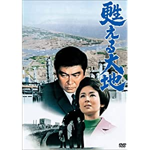 Amazon.co.jp: 甦える 大地 [DVD ...