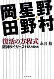 野村・星野・岡田 復活の方程式―阪神タイガースを変えた男たち