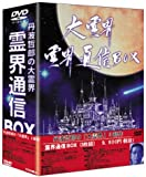 大霊界 霊界通信BOX [DVD]