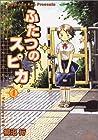 ふたつのスピカ 第4巻 2003年05月23日発売