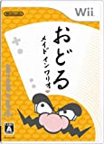 echange, troc Odoru Made in Wario[Import Japonais]
