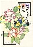 あじさいの唄 第7集 通り雨 (ビッグコミックススペシャル)