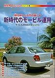新時代のモービル運用―現代版ハム入門の楽しみ モービル2000プロジェクト (HAM Journalシリーズ)