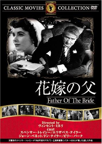 花嫁の父 [DVD] FRT-016
