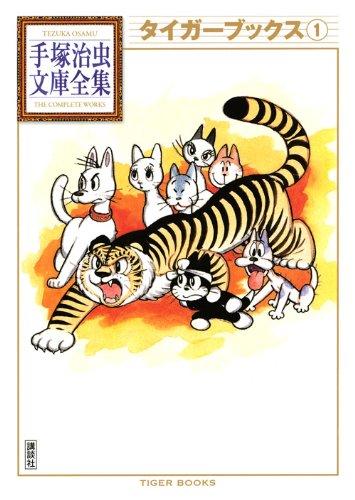 タイガーブックス(1) (手塚治虫文庫全集 BT 115)
