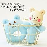 【手芸キット】赤ちゃん・ベビー・キッズのおもちゃ: がらがら&にぎにぎ くまさん