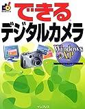 できるデジタルカメラ―Windows XP対応 (できるシリーズ)
