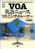 VOA英語ニュースリスニング・トレーナー