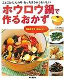 ホウロウ鍋で作るおかず―ことことじんわりあったまるからおいしい 毎日使える130レシピ!