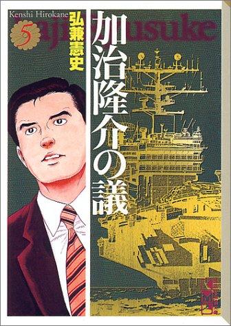 弘兼憲史『加治隆介の議』(5巻)