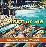 BEST OF ME TAKANAKA アンソロジー 1976〜1984 高中正義