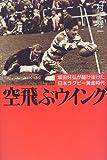 空飛ぶウイング—坂田好弘が駆け抜けた日本ラグビー黄金時代