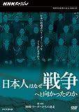 日本人はなぜ戦争へと向かったのか 開戦・リーダーたちの迷走 [DVD]