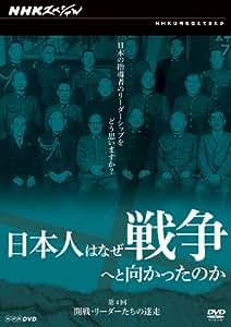... 開戦・リーダーたちの迷走 [DVD