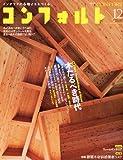 CONFORT (コンフォルト) 2011年 12月号 [雑誌] [雑誌] / 建築資料研究社 (刊)