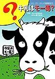 牛乳はモー毒? (カン・ジン・カナメの健康教室①)