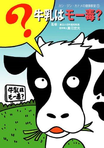 牛乳はモー毒? (カン・ジン・カナメの健康教室?)