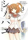 シノハユ 3巻 (デジタル版ビッグガンガンコミックスSUPER)