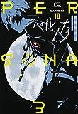 ペルソナ3(10) (電撃コミックス)