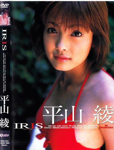平山綾 : IRIS [DVD]