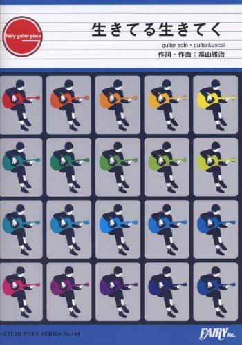 吉他片 164 活和福山雅治 (吉他片系列)