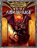 魔物の書II:九層地獄の支配者 (ダンジョンズ&ドラゴンズサプリメント)(ロビン D.ローズ/ロバート J.シュワルブ)