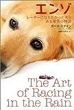 エンゾ レーサーになりたかった犬とある家族の物語